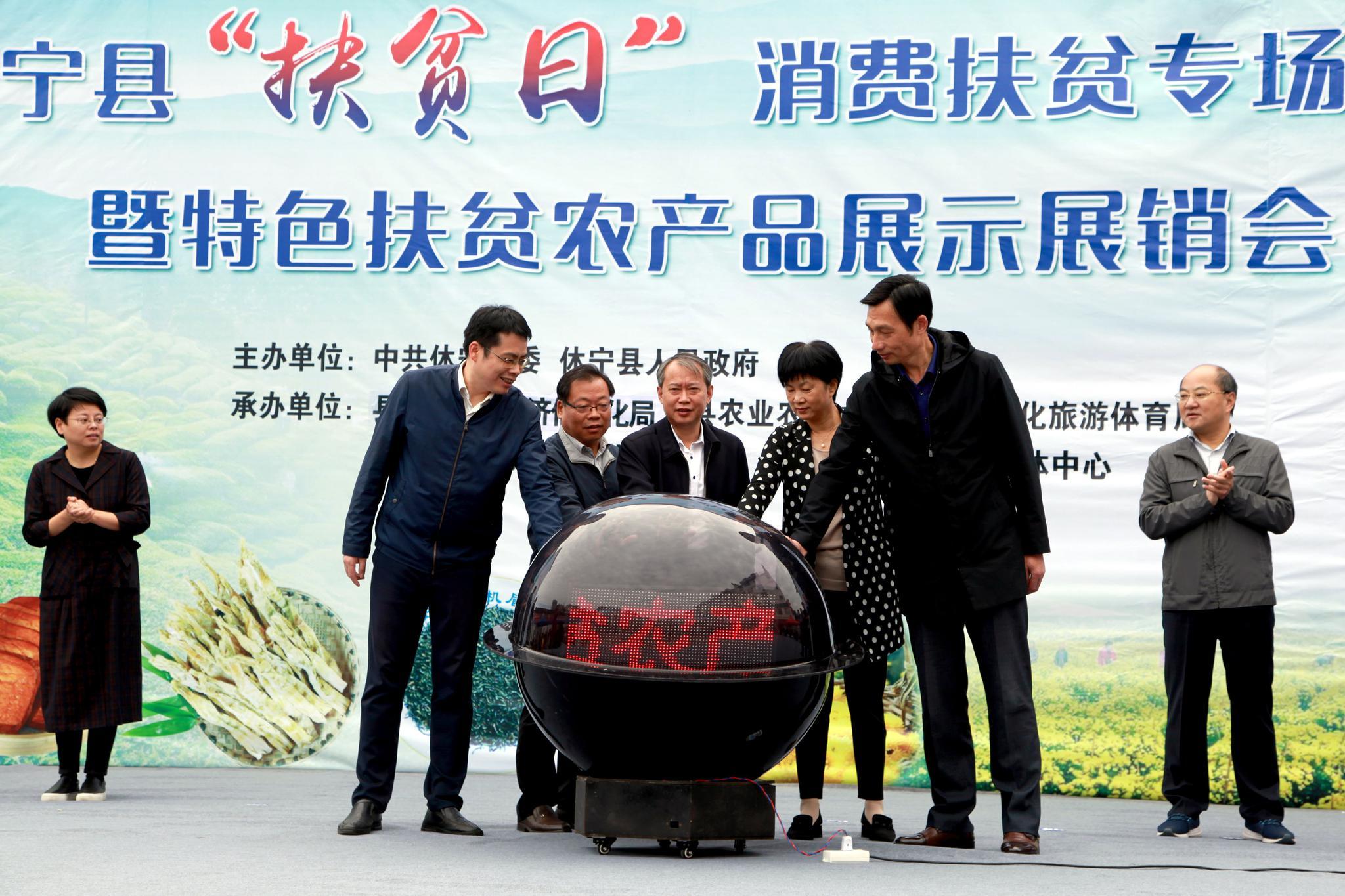 全县扶贫产品销售1.2亿 安徽休宁扶贫产品不愁买卖图片