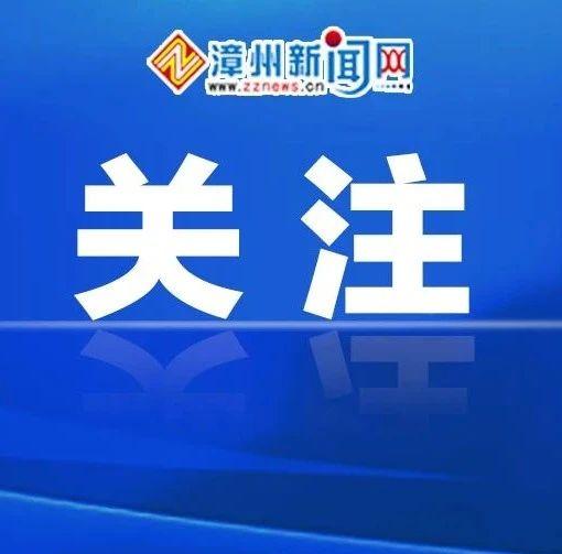 漳州市中心幼儿园将新增近两百所