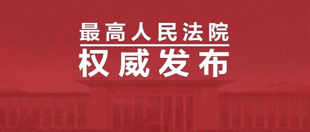 """最高人民法院发布第25批指导性案例,""""摘杨梅致死案""""在列"""