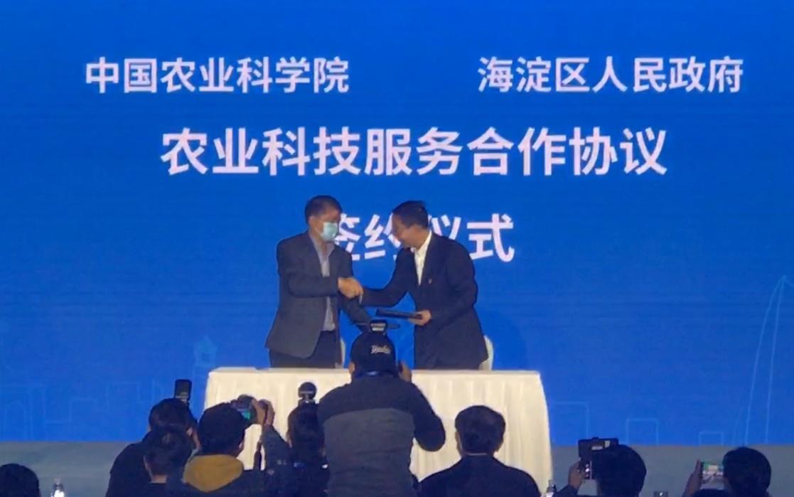 """打造""""农业中关村""""!中国农科院与海淀区政府签订合作协议"""