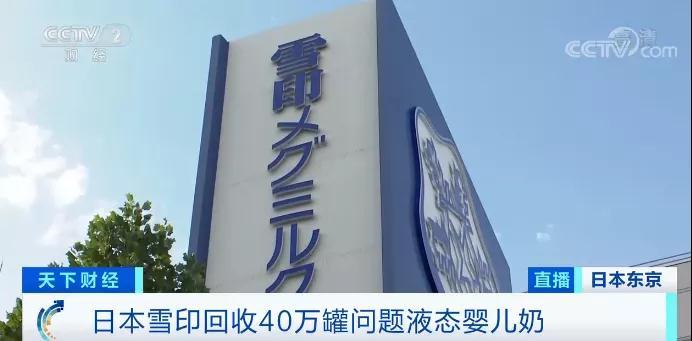 """日本""""雪印""""因质量问题回收40万罐液态婴儿奶 可能流入中国图片"""