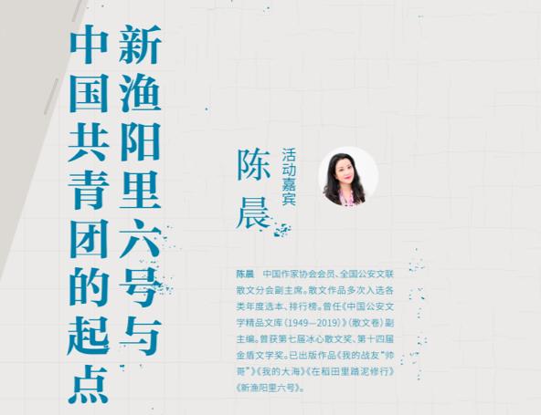 解读新渔阳里六号与中国共青团的起点,重温一百年前渔阳里的青春故事