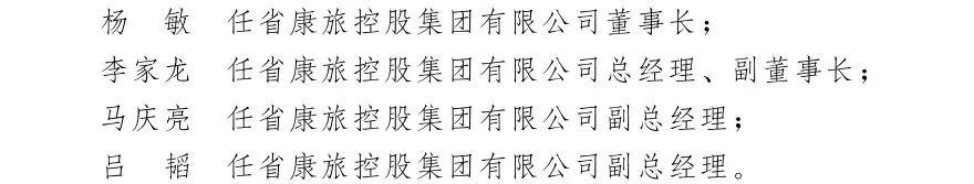 云南省人民政府发布一批任职通知,涉及6名干部图片