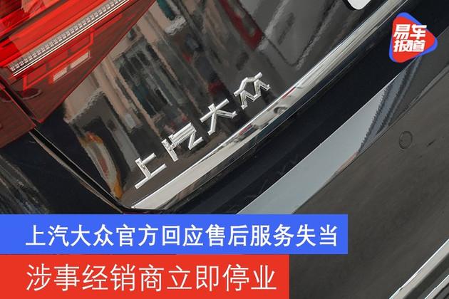 上汽大众官方回应售后服务失当 涉事经销商立即停业