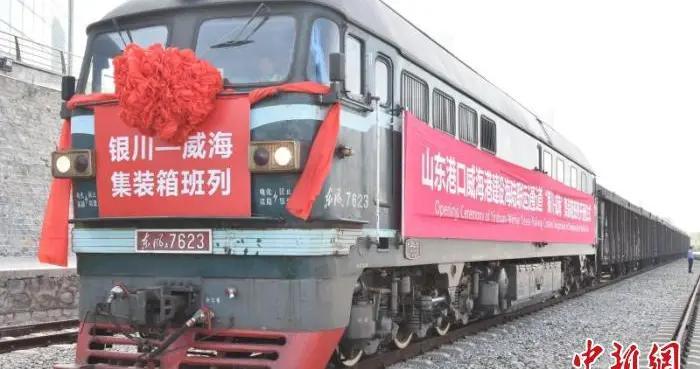 """""""银川-威海""""海铁联运集装箱班列成功开通"""