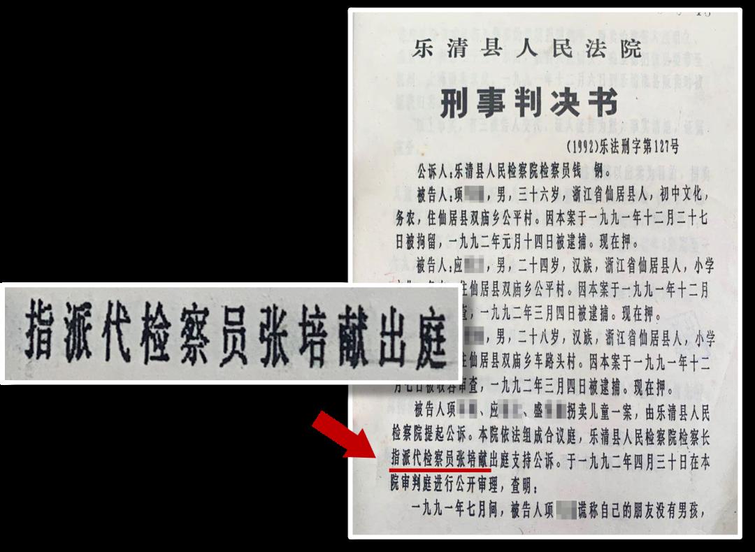 浙江送养男婴被拐卖与生母失散29年,六旬母亲通过判决书寻子图片