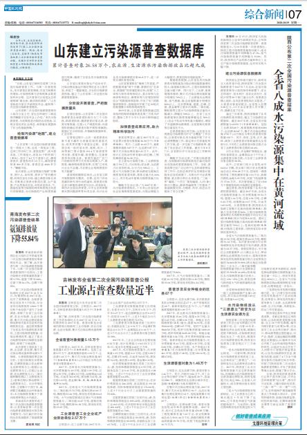 中国环境报丨青海发布第二次污染源普查结果 氨氮排放量下降55.84%