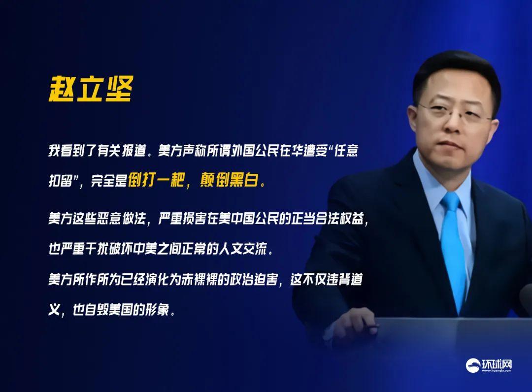 《华尔街日报》说中国威胁拘押在华美国公民,赵立坚回应图片