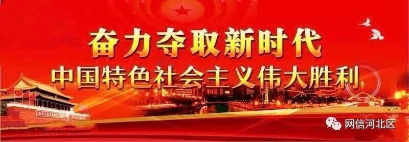 【网民留言板】2020年河北区中央生态环保督察信访举报问题回复