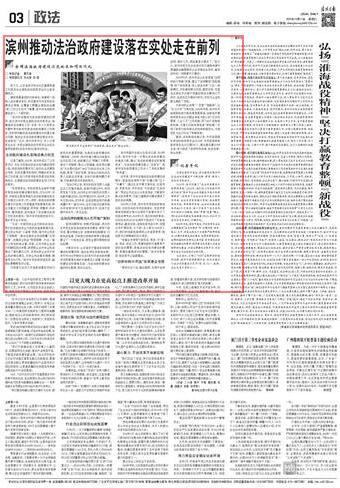 《法治日报》聚焦滨州:推动法治政府建设落在实处走在前列