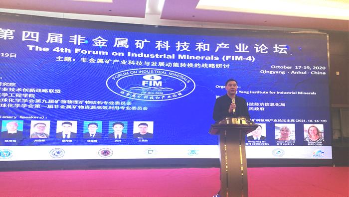 csgo竞猜:庆阳县举办第四届非金属矿产技术与产业论坛