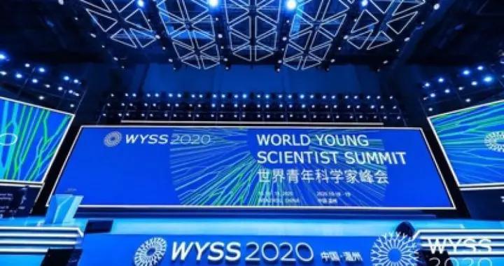 120多名院士专家齐聚2020世界青年科学家峰会 钟南山、李兰娟、张文宏畅谈科学防疫