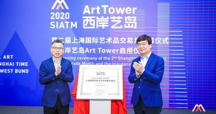"""中央美院教学与实验基地""""西岸科技与艺术创新实验室""""入驻上海西岸艺岛Art Tower"""