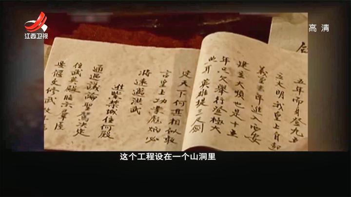 旧书摊发现清朝笔记,里面记载重要线索:吴三桂宝藏地 经典传奇