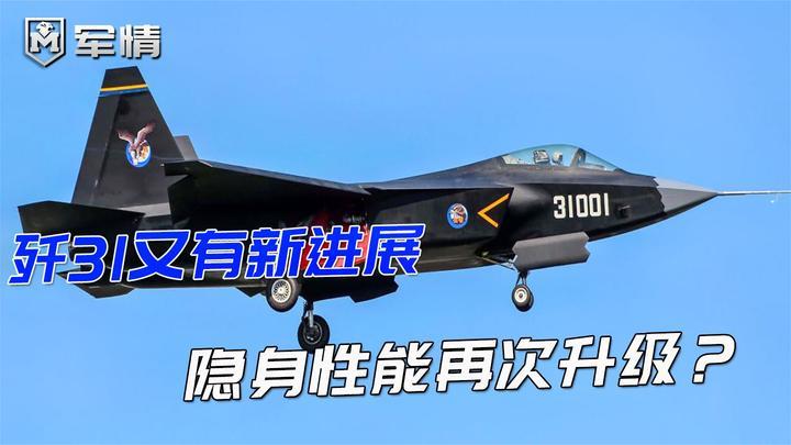 军情|沈飞FC31又有新进展?采用先进超材料,隐身性能再次升级