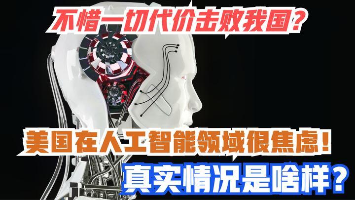 不惜一切代价击败我国?美国在人工智能上很焦虑!真实情况如何?