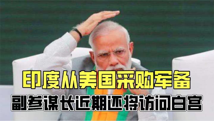 值得警惕!印度从美国采购军备,副参谋长近期还将访问白宫