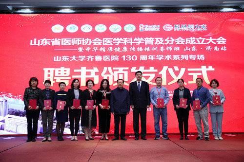 建立健全健康知识科普体系 山东省医师协会医学科学普及分会成立