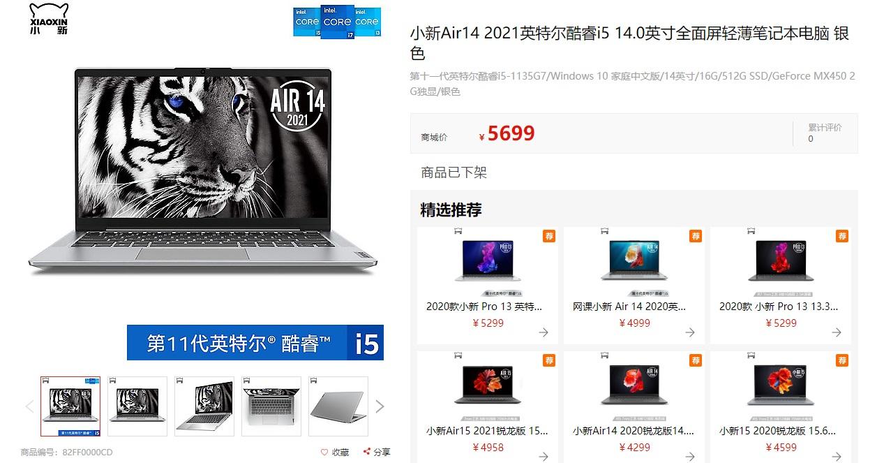 联想小新 Air14 2021价格曝光:11 代酷睿 i5+MX 450,5699 元