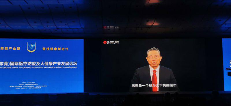 中国(东莞)国际医疗防疫及大健康产业发展论坛开幕,钟南山点赞东莞