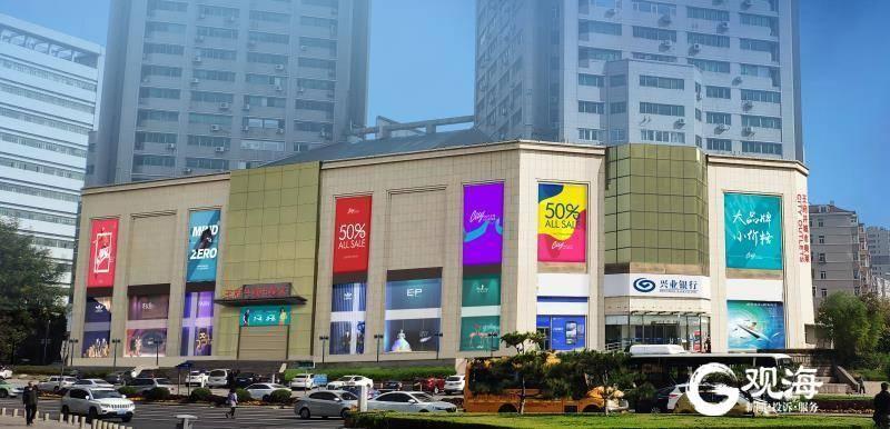 零售巨头进驻青岛,选址山东路,将引进150余个国内一线二线品牌