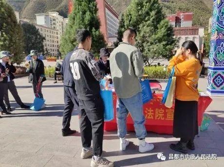 """昌都市中级人民法院 开展""""扶贫日""""普法宣传活动"""