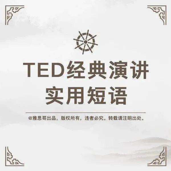 【每日干货】TED经典演讲实用短语