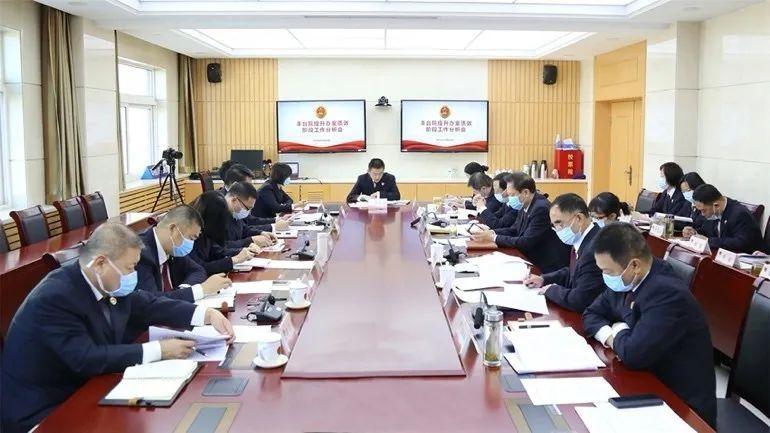 丰台区人民检察院召开全面提升办案质效工作推进会