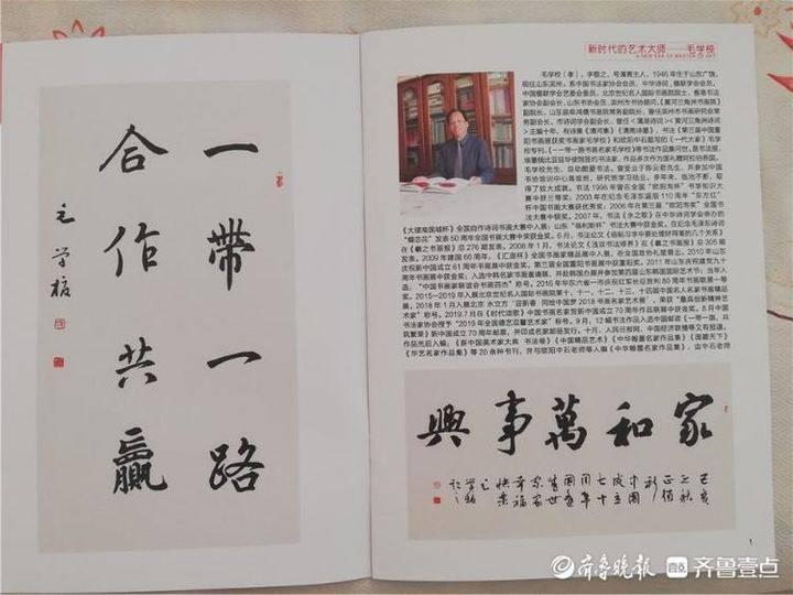 """毛学校同黄永玉、靳尚谊书画集向""""一带一路""""国家发行10万冊"""