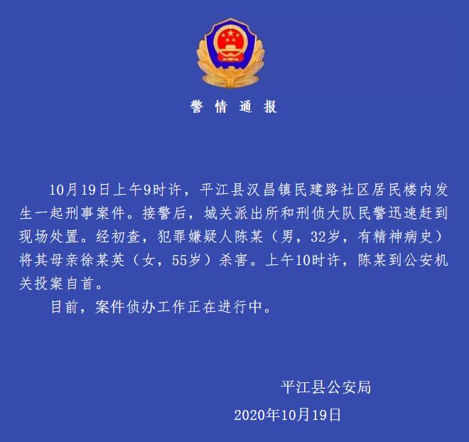 湖南平江一男子杀害母亲后自首 当地警方:有精神病史图片