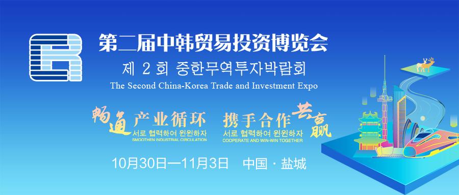 紧锣密鼓!第二届中韩贸易投资博览会场馆改造正进行