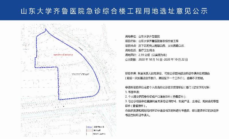 山东大学齐鲁医院扩建,急诊综合楼用地选址正公示