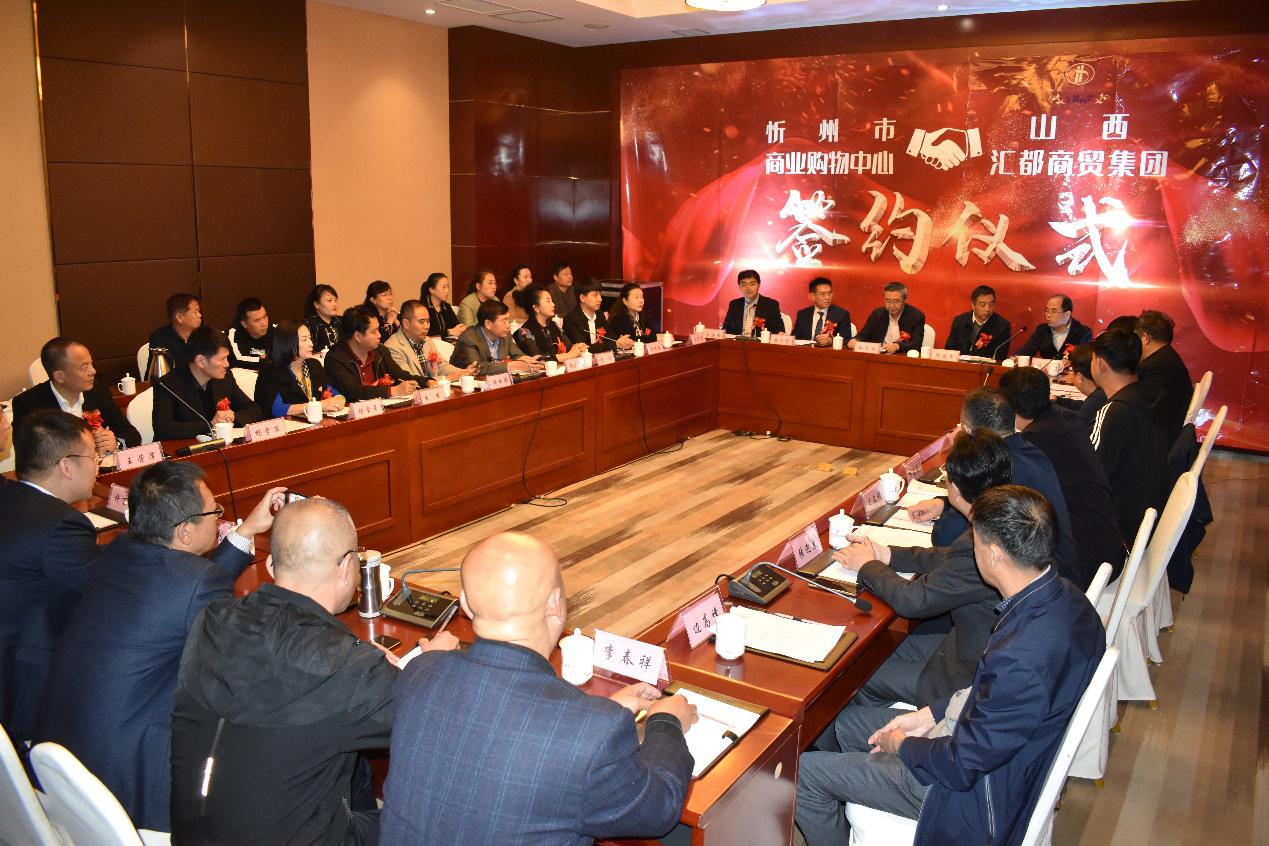 山西汇都商贸集团签约进驻忻州市商业购物中心