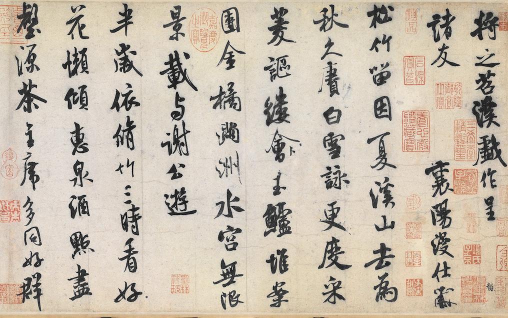 诗坛知己:苏轼·黄庭坚·米芾