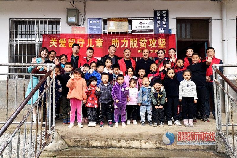 邵阳市水利局:情系留守儿童,助力脱贫攻坚
