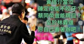 """罗智强轰民进党三大""""神主牌""""被背叛砸烂,只剩一个""""骗"""""""