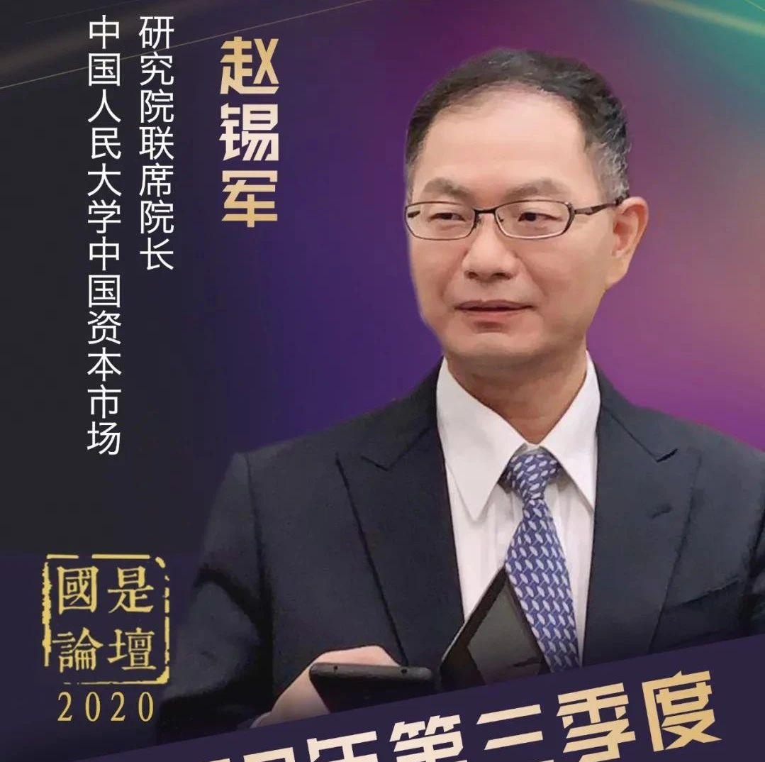 赵锡军:前三季度实体经济获得直接融资大幅增加
