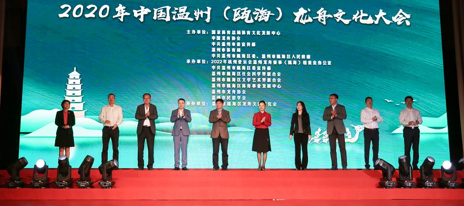 """中国温州龙舟文化大会举行,瓯海获""""中国龙舟文化之乡""""称号"""