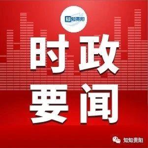 陈晏主持召开贵阳市政府常务会议贵安新区管委会主任办公会议