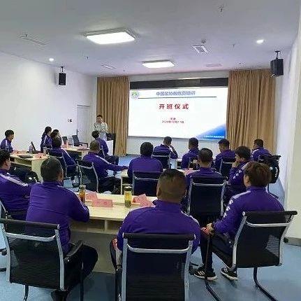 """2020年天津市第一期""""中国足协C级教练员培训班""""开班"""