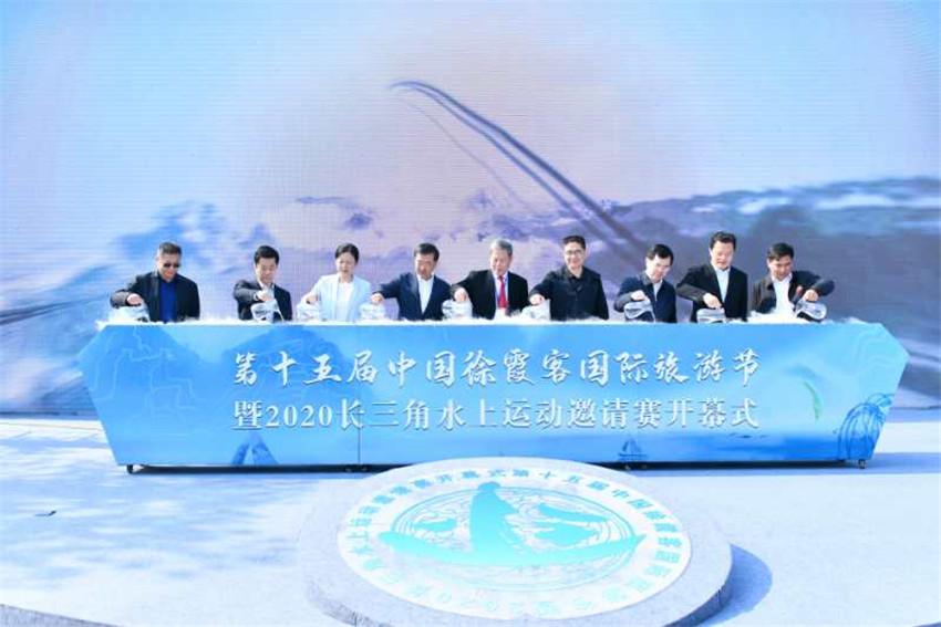 放大品牌效应  深化体旅融合 第十五届中国徐霞客国际旅游节开幕