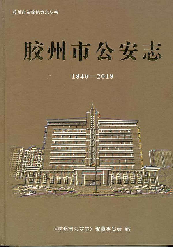 《胶州市公安志》印刷出版