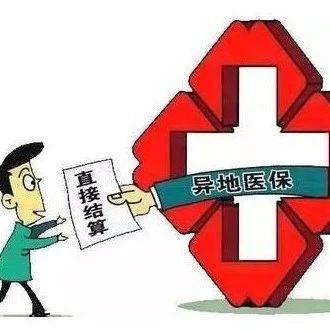 北京10家医院试点京津冀异地就医门急诊直接结算 部分津冀医保患者可实时结算