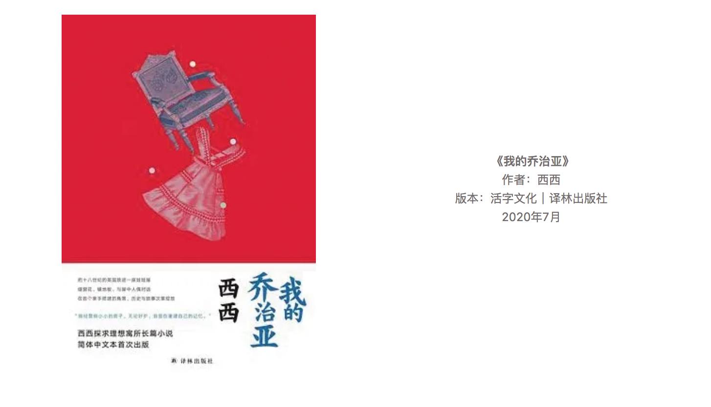 秋天里的好书,我们选出了34本|2020新京报秋季书选图片