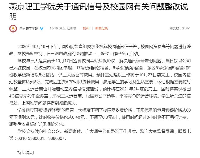 燕京理工学院通报校园信号差、资费高等问题:启动整改图片