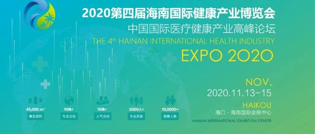 """领跑全球!中国新冠疫苗将惊艳亮相""""2020海南健博会"""""""