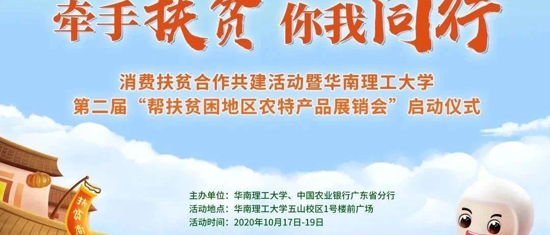 """广东农行和华南理工大学""""牵手扶贫·你我同行""""再出发"""