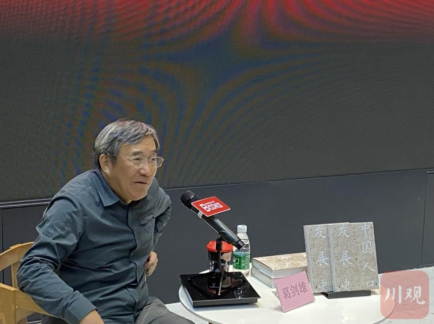 """每个公民都应该了解 历史学家葛剑雄谈中国""""人口""""的过去与未来"""