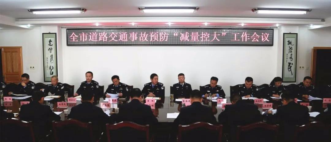 """张掖市公安局交警支队召开全市道路交通事故预防""""减量控大""""工作会议"""
