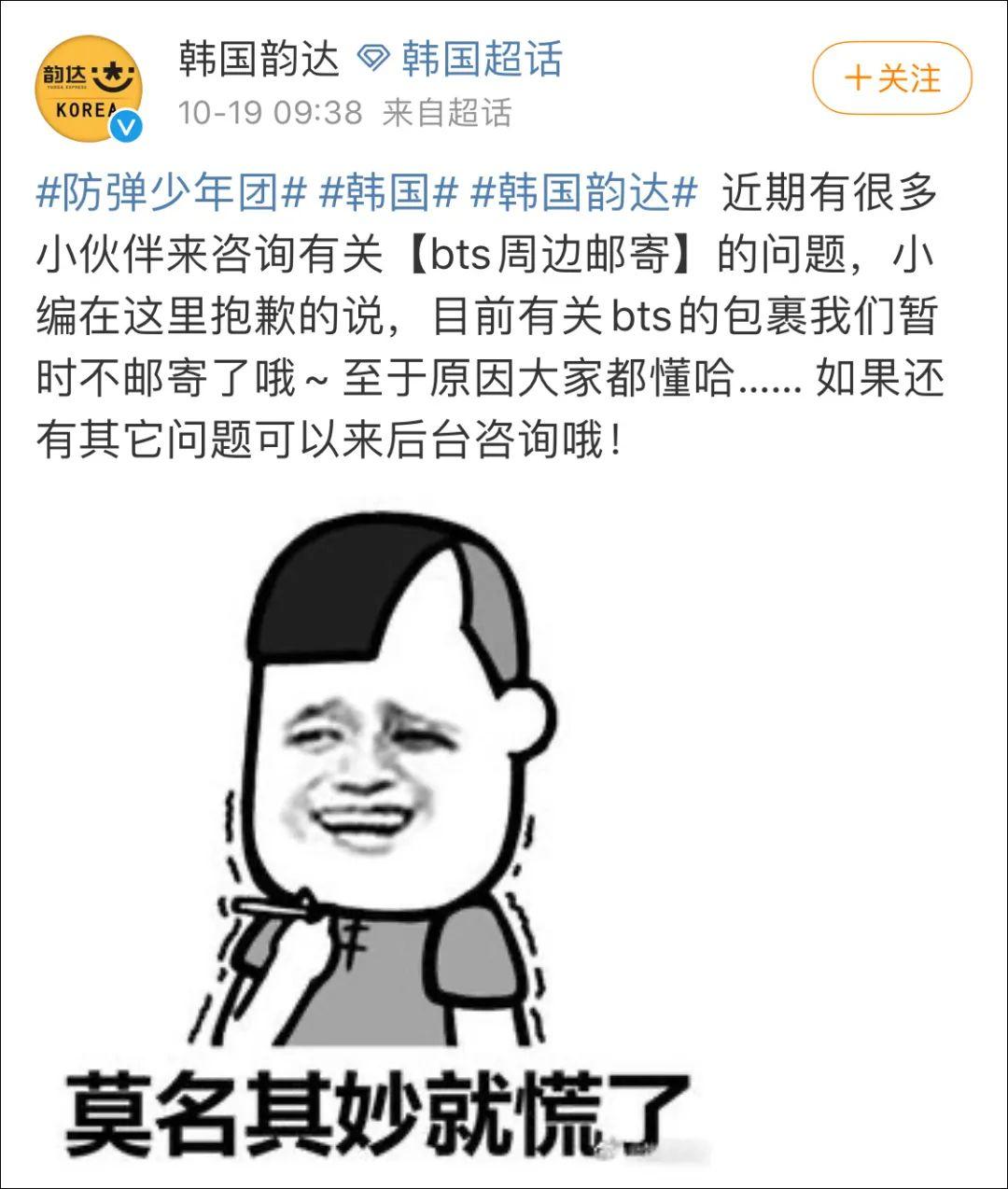 韩国韵达:暂时不邮寄防弹少年团相关包裹图片